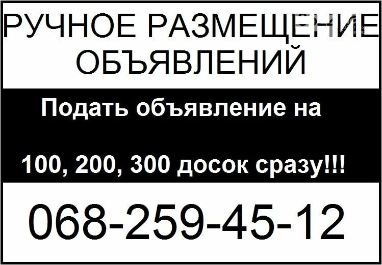 Разместить объявление на 100, 200, 300 досках сразу - Объявления на ... f63fab72f77