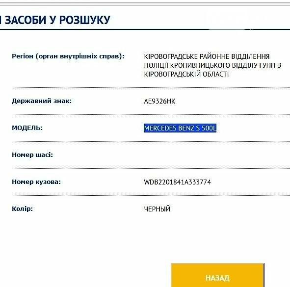 В Кировоградской области угнали крутой Mercedes-Benz  (ФОТО), фото-1