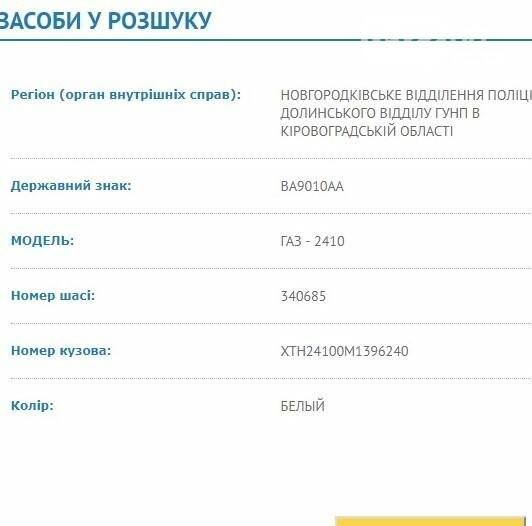 """В Кировоградской области угнали """"Волгу"""", фото-1"""