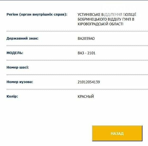 В Кировоградской области разыскивается угнанный автомобиль, фото-1