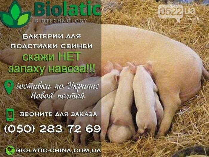 Бактерии для глубокой подстилки купить в Украине, фото-1