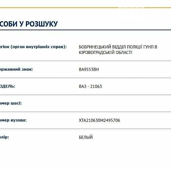 """В Кировоградской области угнали """"шестерку"""", фото-1"""