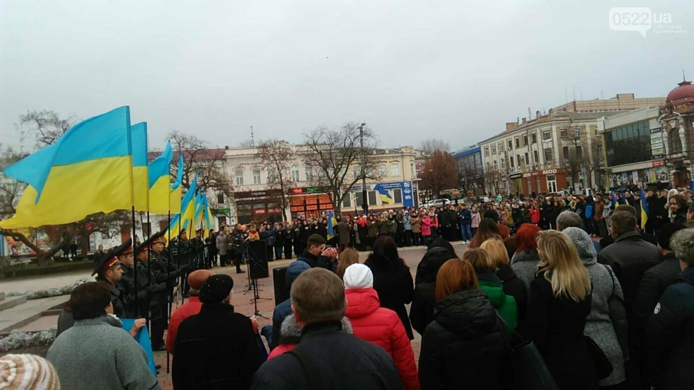 Урочистості з нагоди Дня Гідності і Свободи відбулись у Кропивницькому, фото-2
