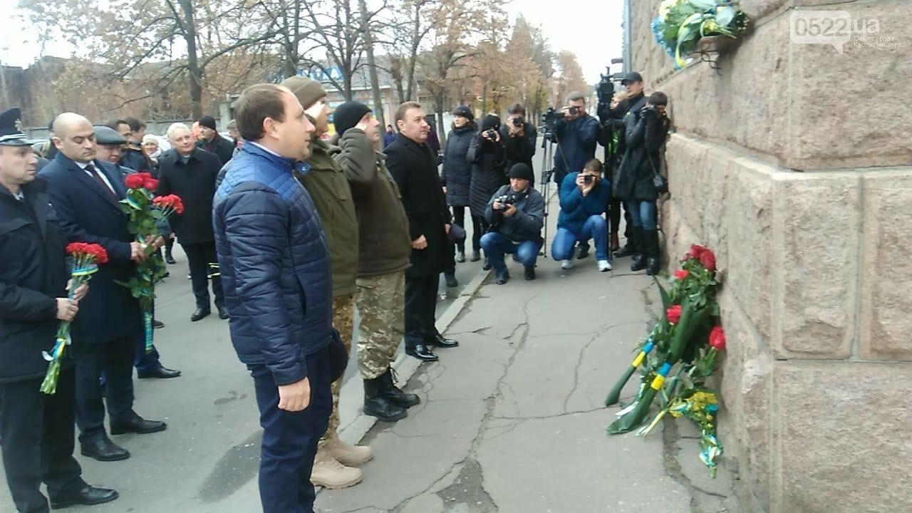 Урочистості з нагоди Дня Гідності і Свободи відбулись у Кропивницькому, фото-4