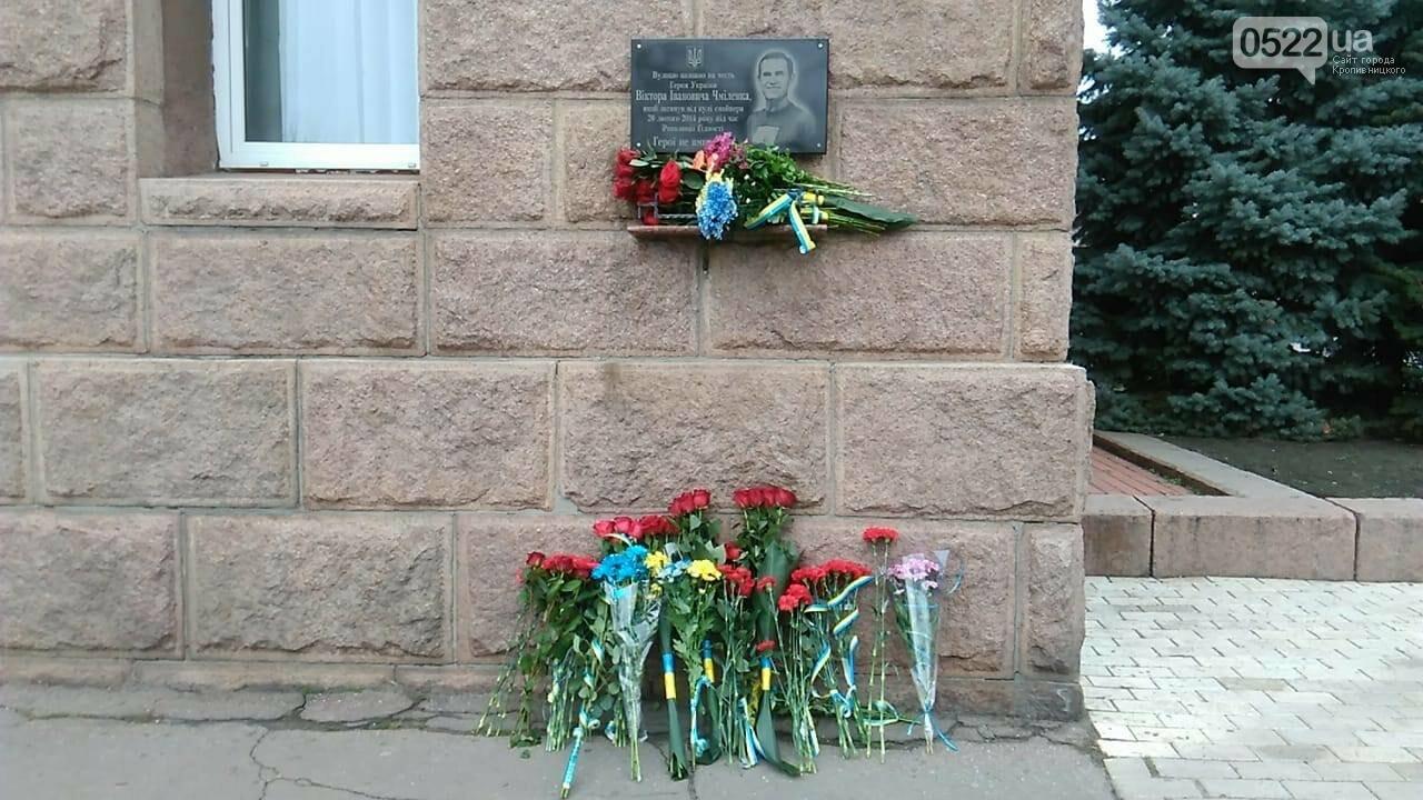 Урочистості з нагоди Дня Гідності і Свободи відбулись у Кропивницькому, фото-7