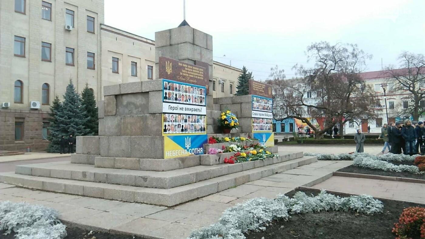Урочистості з нагоди Дня Гідності і Свободи відбулись у Кропивницькому, фото-3