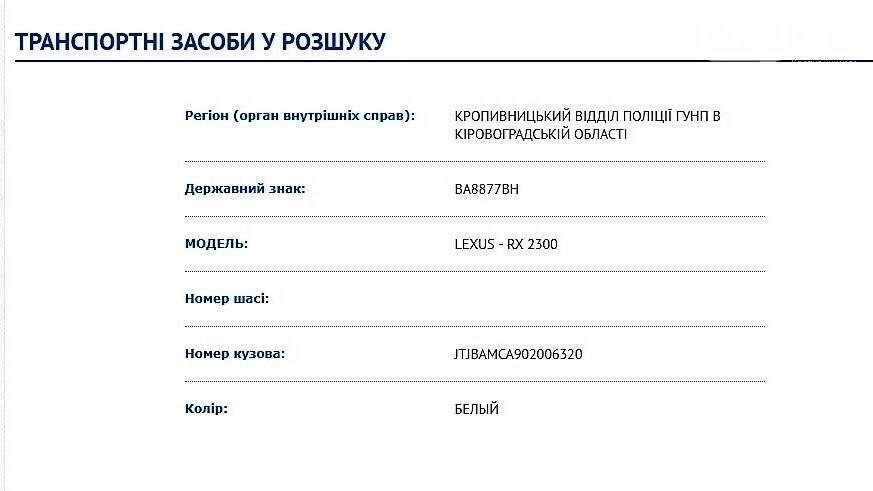 """Внимание! В Кропивницком угнали """"Lexus RX 200"""". ФОТО, фото-1"""