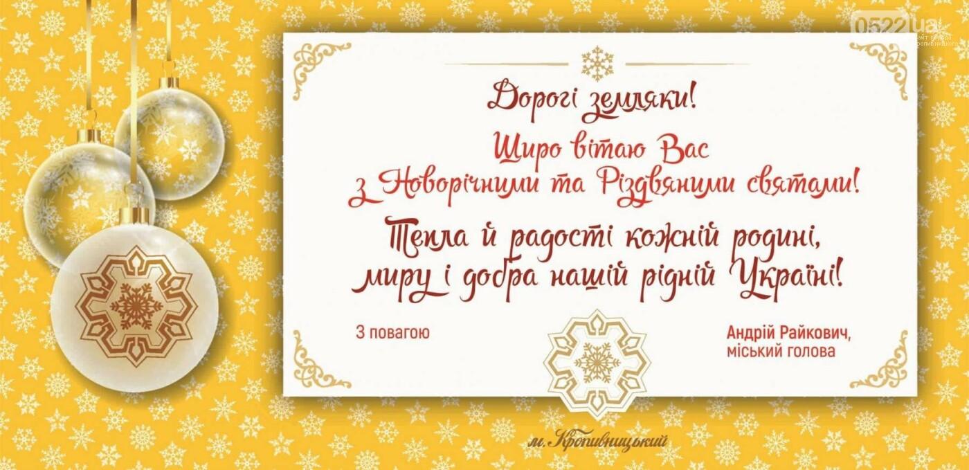 Мер вітає жителів Кропивницького з наступаючими Новорічними та Різдвяними святами!, фото-1