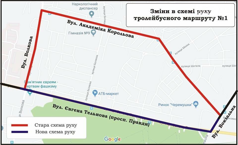 Увага! Зміни в русі та кількості тролейбусів на маршруті №1, фото-2