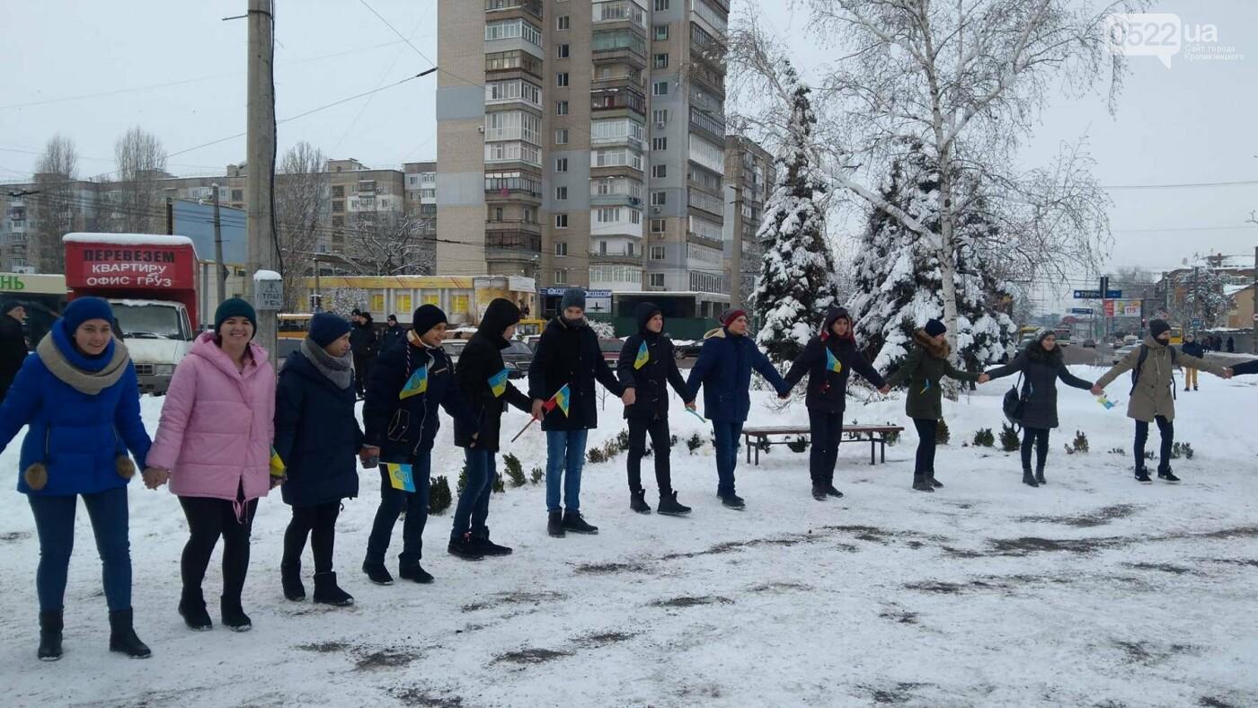 В рамках відзначення Дня Соборності кропивничани утворили коло єдності. ФОТО, фото-13