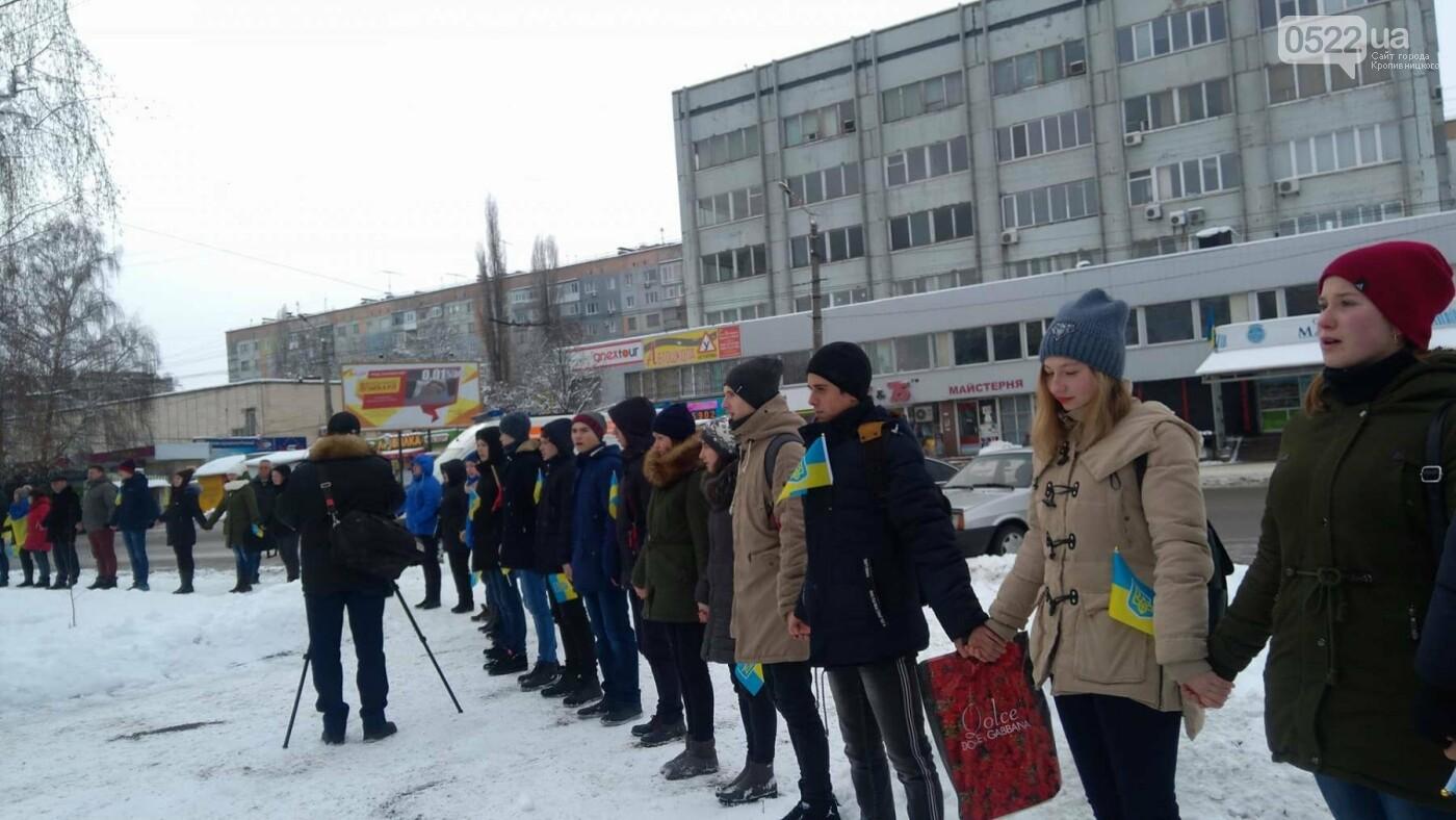 В рамках відзначення Дня Соборності кропивничани утворили коло єдності. ФОТО, фото-7