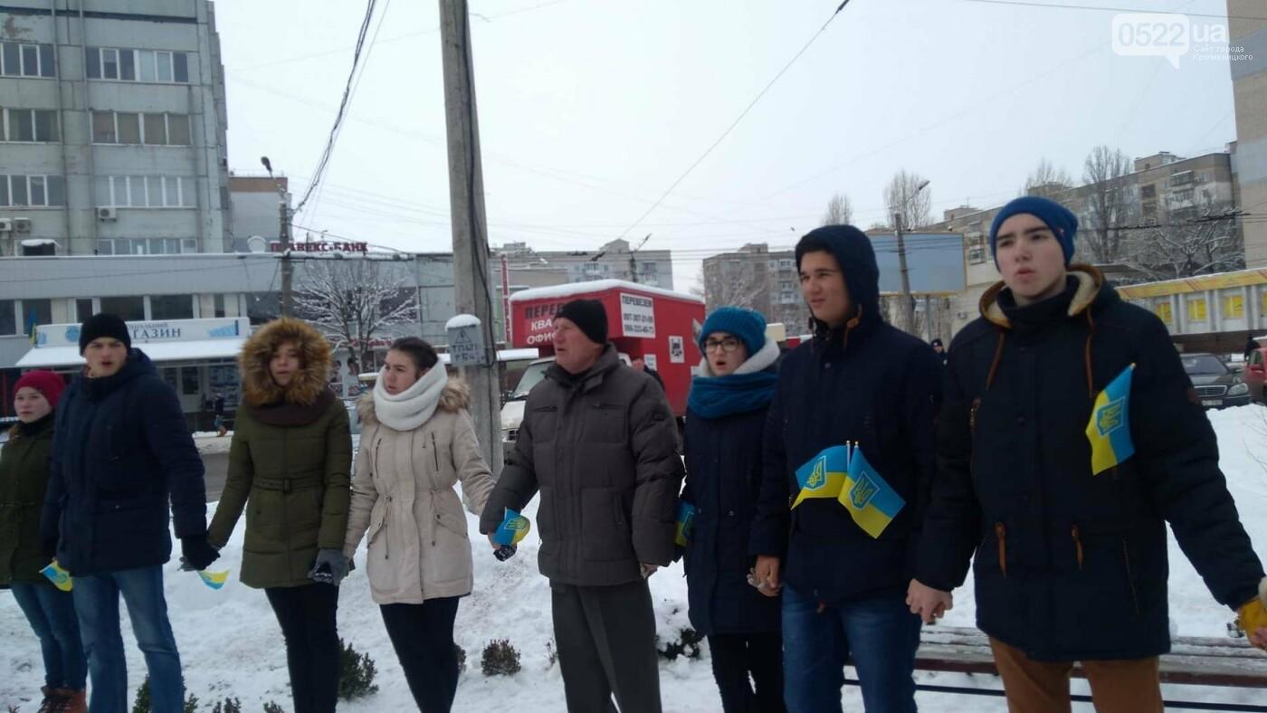 В рамках відзначення Дня Соборності кропивничани утворили коло єдності. ФОТО, фото-2
