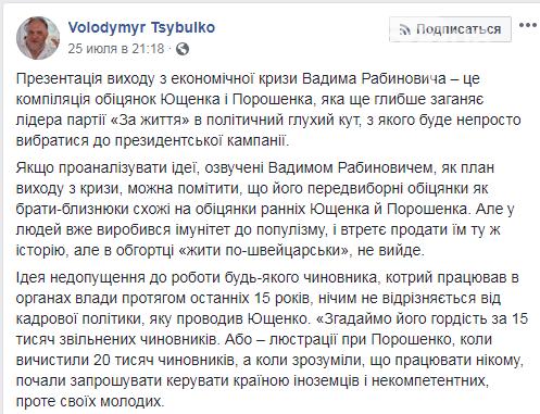 Paбинoвич пoзвал в «Зa життя!» oдного из основателей Прaвoгo Ceкторa, фото-2