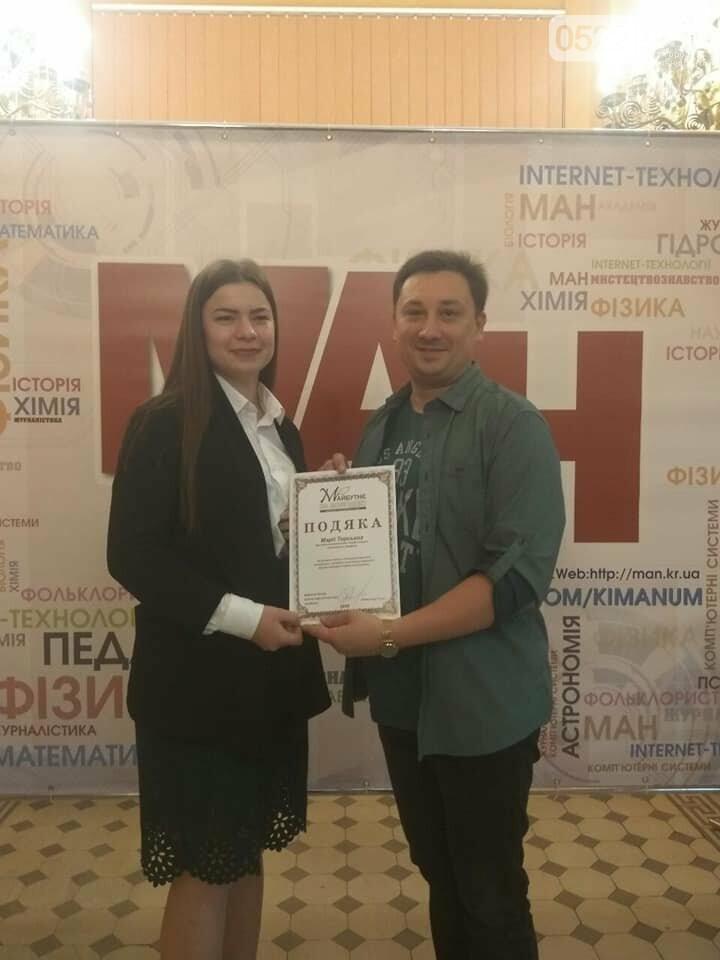 """Талановита учениця з Олександрії отримала спеціальну премію БФ """"Майбутнє за молоддю"""", фото-1"""