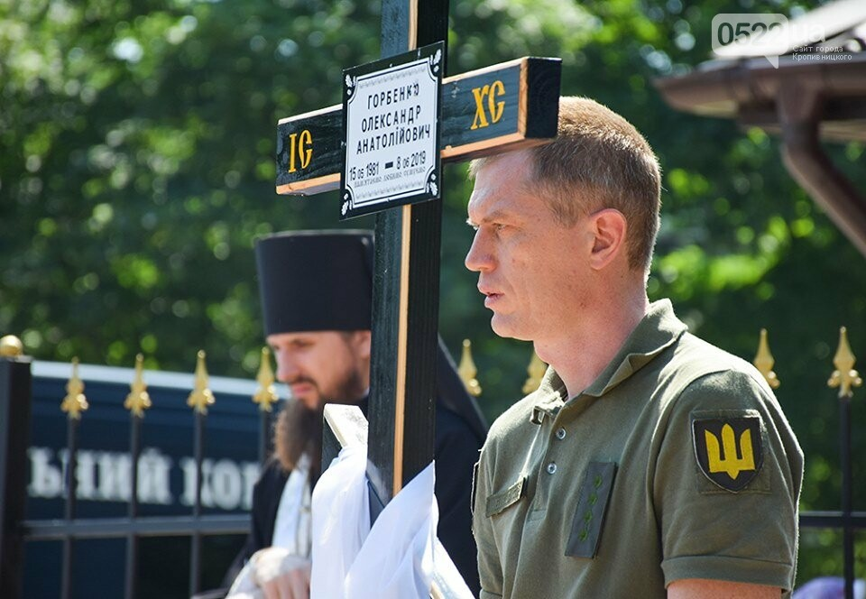 Сьогодні Кіровоградщина попрощалась з учасником антитерористичної операції Олександром Горбенком (ФОТО), фото-1