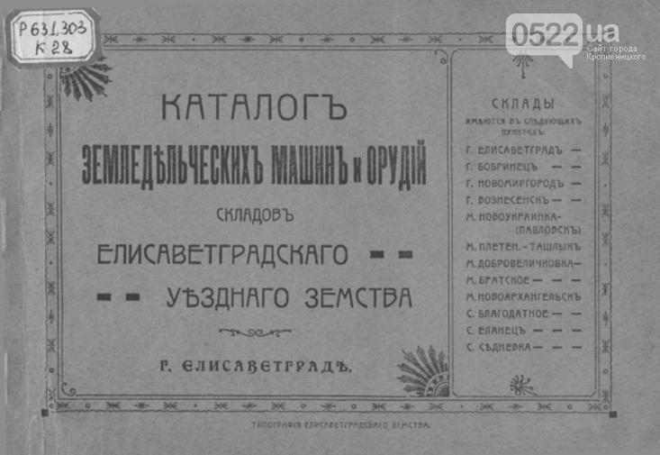 Історія реклами: Батько працював на заводі Кличка, а тесть - на заводі Ельворті, фото-11