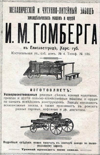 Історія реклами: Батько працював на заводі Кличка, а тесть - на заводі Ельворті, фото-5
