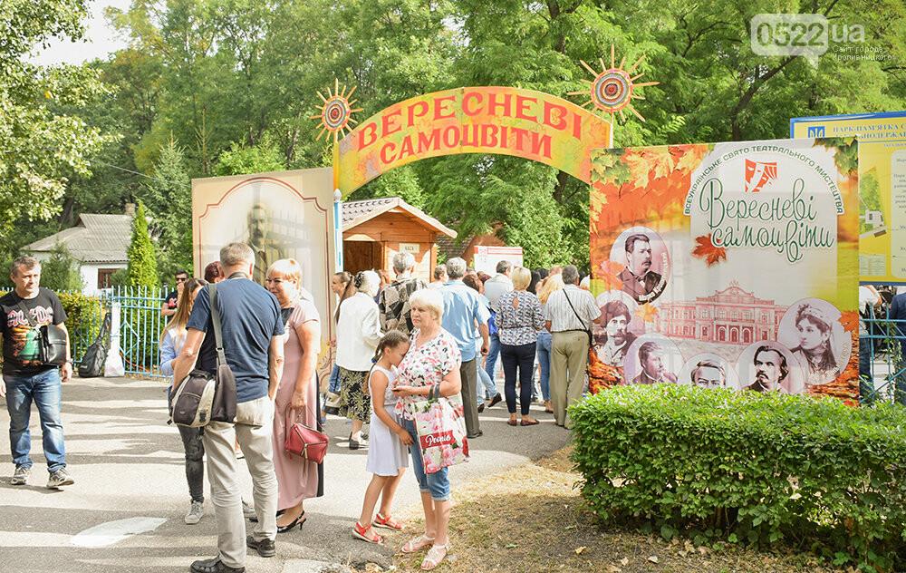 На Кіровоградщині святкують 49-те свято театрального мистецтва, фото-1
