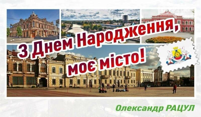 Відомі люди Кропивницького привітали рідне місто з Днем народження, фото-1