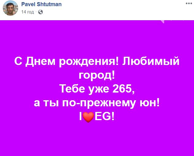 Відомі люди Кропивницького привітали рідне місто з Днем народження, фото-3