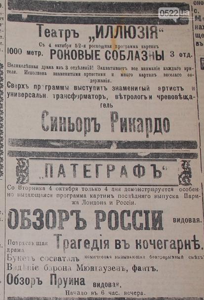 """Iсторiя реклами: """"Єлисаветградський електроілюзіон"""" , фото-3"""