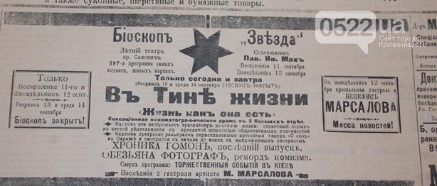 """Iсторiя реклами: """"Єлисаветградський електроілюзіон"""" , фото-4"""