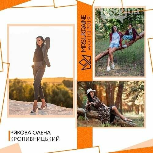 """Кропивничанка боротиметься за звання """"Місіс Світу 2019"""", фото-1"""