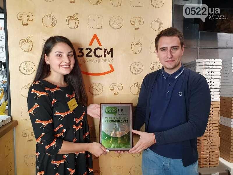 Кропивницький: «0522.ua - Рекомендує!» перевірили піцерію «32см. Піца на дровах», фото-1