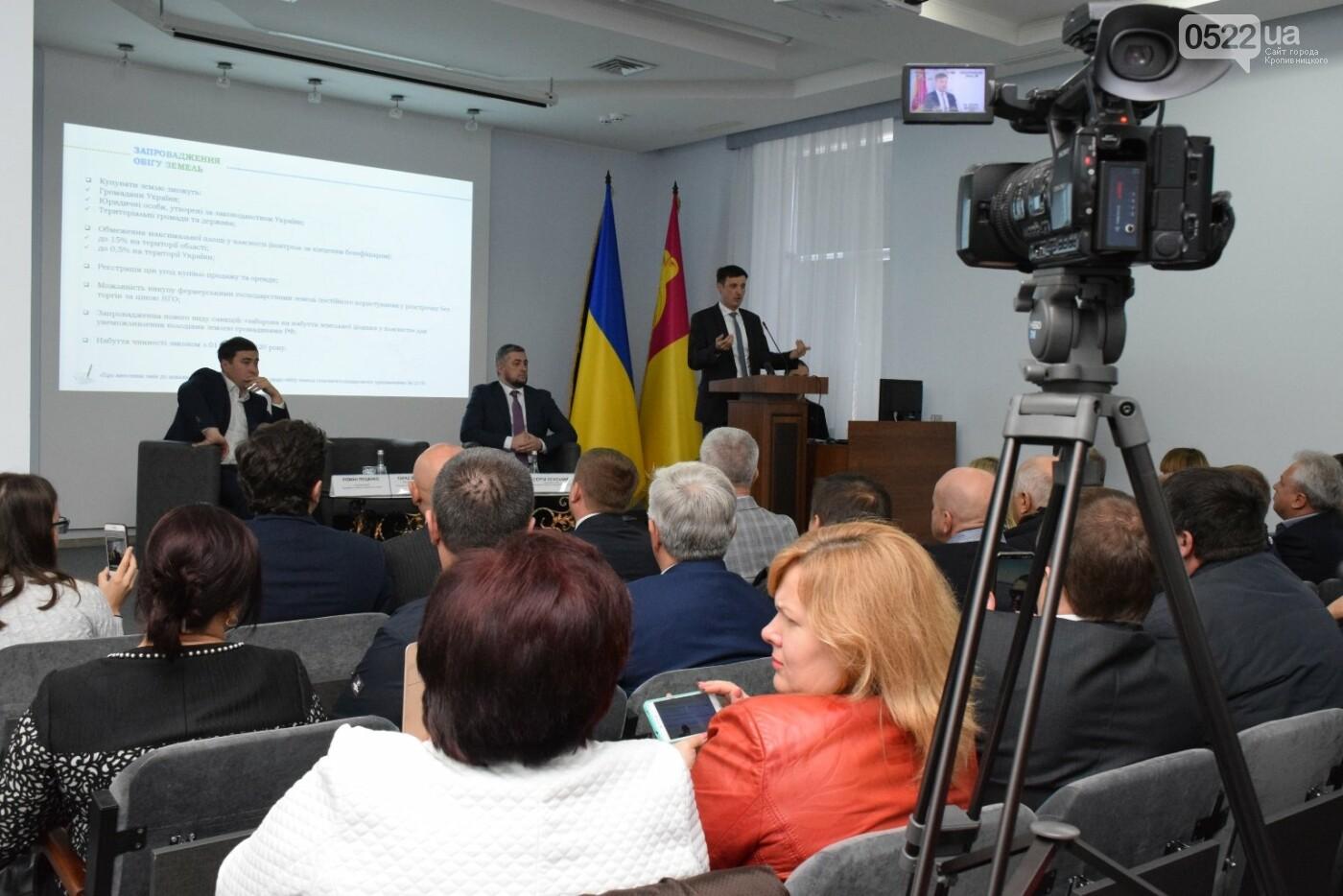 На Кіровоградщині відбувся форум з питань земельної реформи, фото-1
