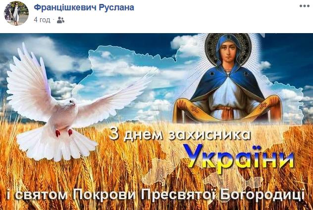 Кропивницький: вітання містян з Днем Захисника України, фото-3