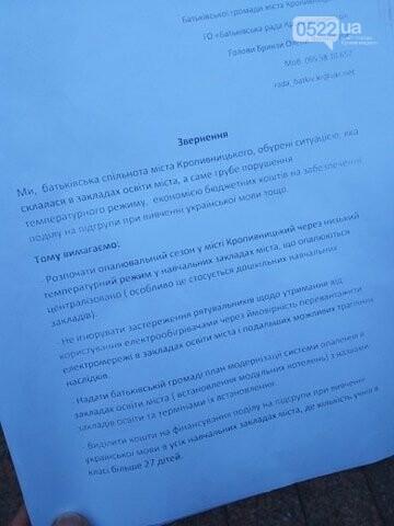 Кропивницький: батьки написали звернення до міського голови, фото-1