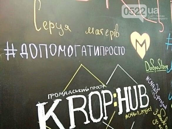 Кропивницький: З Днем народження, Krop:Hub (ФОТОРЕПОРТАЖ) , фото-13