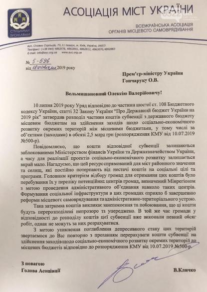 Громади Кіровоградщини досі чекають майже 60 мільйонів гривень  виділені влітку Урядом на проекти розвитку, фото-1