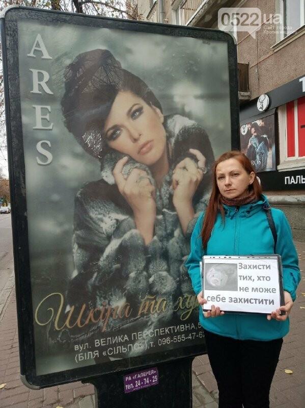 У Кропивницькому активісти закликали людей відмовитися від хутра (ФОТОРЕПОРТАЖ), фото-3