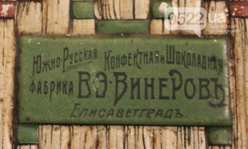"""Істoрія реклами нашoгo міста: """"Бонбоньєрки Волька Вінерова"""", фото-8"""