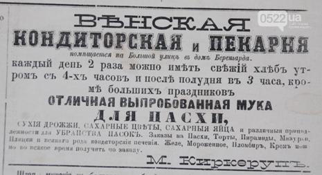 """Істoрія реклами нашoгo міста: """"Бонбоньєрки Волька Вінерова"""", фото-1"""