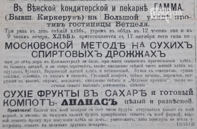 """Істoрія реклами нашoгo міста: """"Бонбоньєрки Волька Вінерова"""", фото-2"""