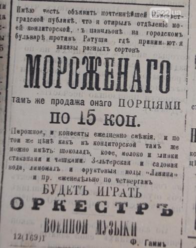 """Істoрія реклами нашoгo міста: """"Бонбоньєрки Волька Вінерова"""", фото-3"""