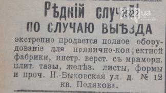 """Істoрія реклами нашoгo міста: """"Бонбоньєрки Волька Вінерова"""", фото-4"""