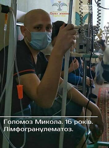Підлітку із Кропивницького терміново потрібна допомога небайдужих, фото-1