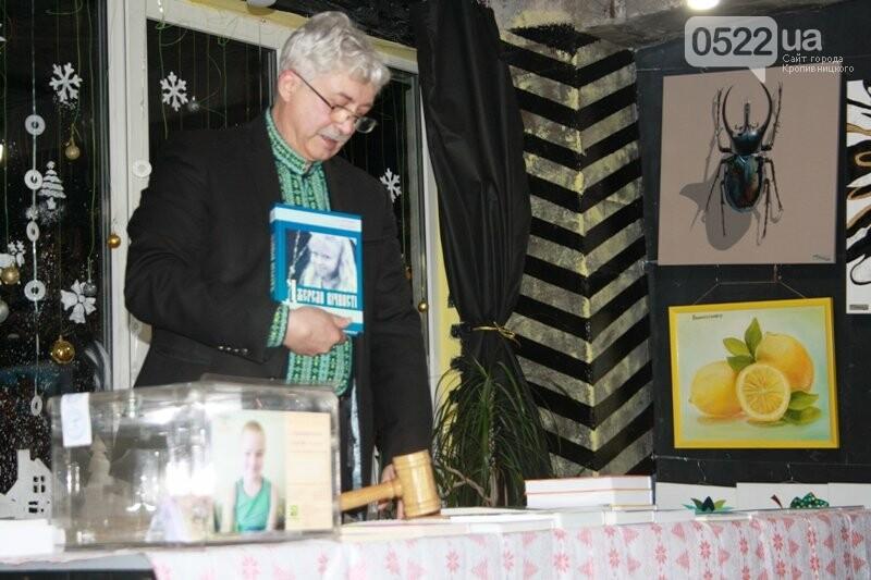 У Кропивницькому відбувся благодійний книжковий аукціон, фото-3