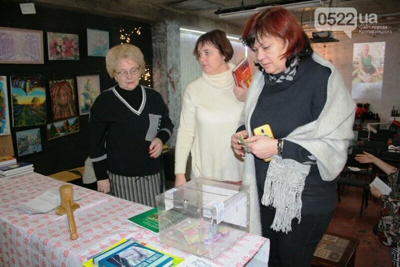 У Кропивницькому відбувся благодійний книжковий аукціон, фото-14