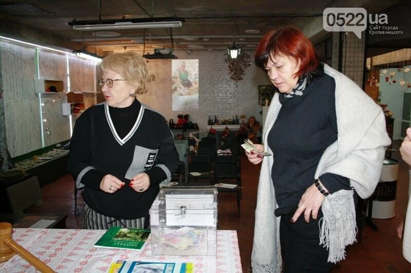 У Кропивницькому відбувся благодійний книжковий аукціон, фото-13