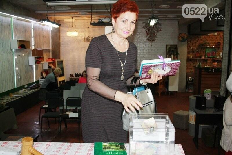 У Кропивницькому відбувся благодійний книжковий аукціон, фото-16