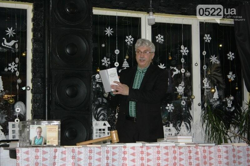 У Кропивницькому відбувся благодійний книжковий аукціон, фото-19