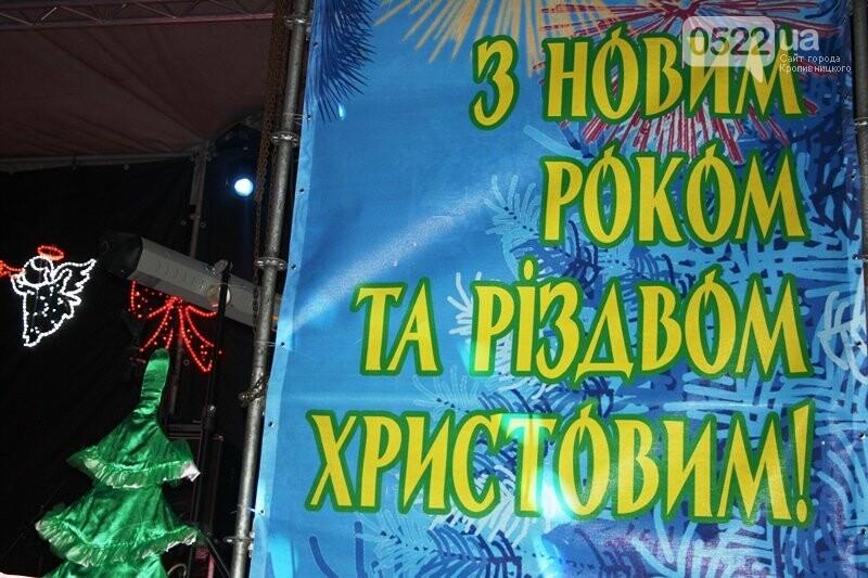 У Кропивницькому офіційно відкрили новорічну ялинку. (ВІДЕО, ФОТО), фото-4