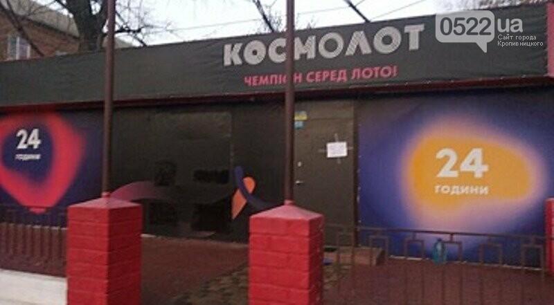 У Кропивницькому власники грального бізнесу повинні демонтувати рекламу, фото-1