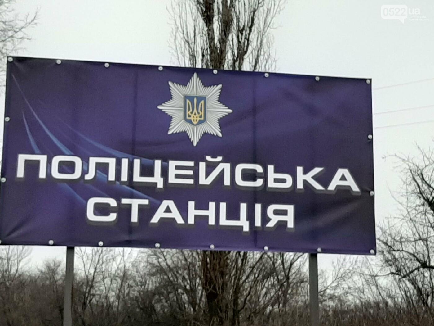 В Дмитрівській громаді відкрили поліцейську станцію, фото-2