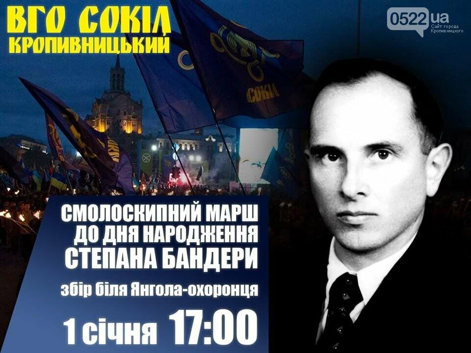 У Кропивницькому відбудеться смолоскипний марш, фото-1