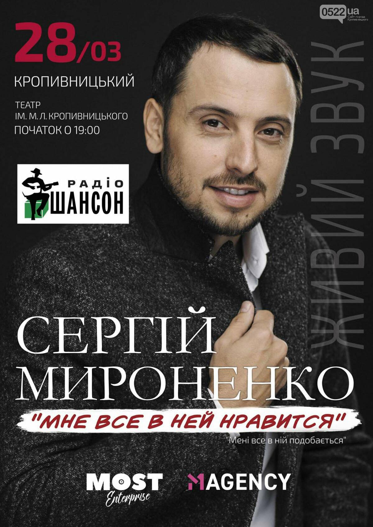Сергій Мироненко відправляється у перший тур Україною, фото-1